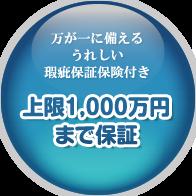 うれしい瑕疵保証保険付き 上限1,000万円まで保証