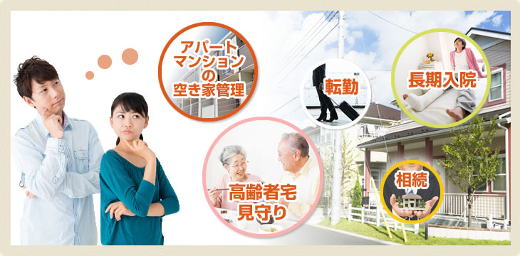 空家管理サービス紹介